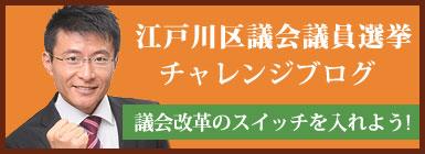 江戸川区議会議員選挙チャレンジブログ
