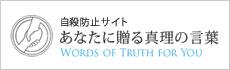 自殺防止サイト - あなたに贈る真理の言葉